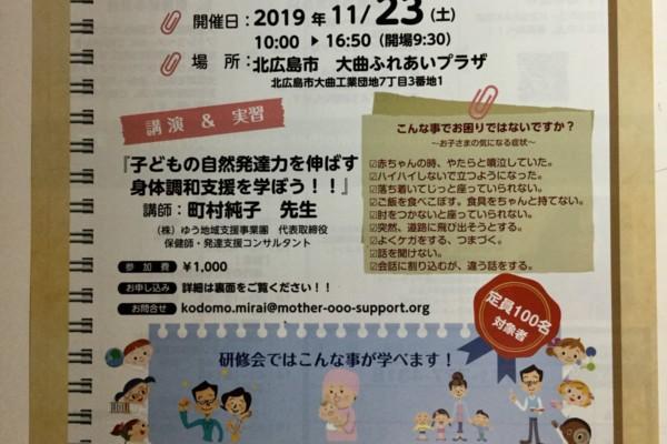 11月23日「子ども未来力はぐくみ研修」開催!!の写真