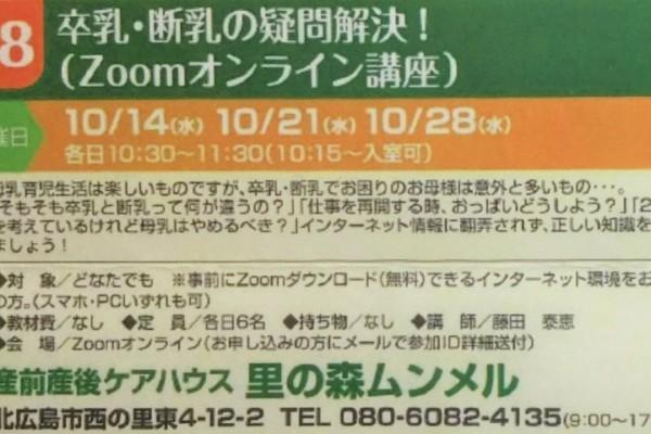 北広島カレッジ2020のお知らせの写真